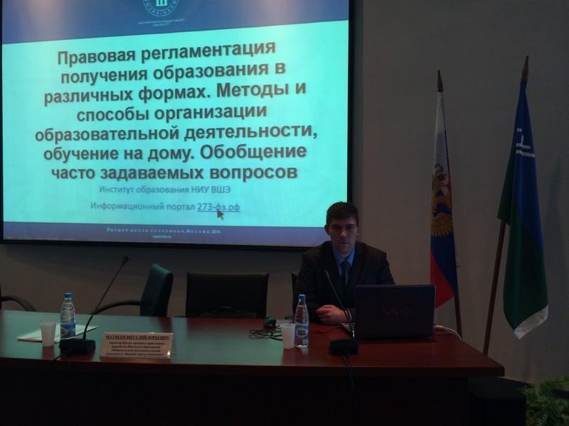 Открытие семинара